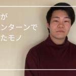 安井想_私がインターンで得たモノ